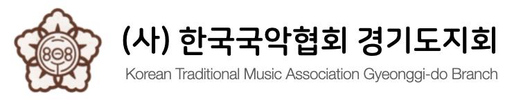 (사) 한국국악협회 경기도지회
